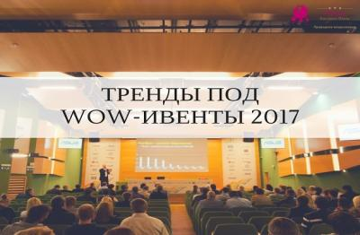 TRENDS FOR WOW-EVENTS 2017